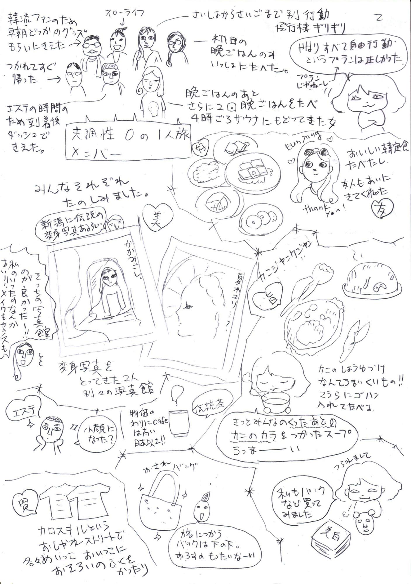 イメージ (165)