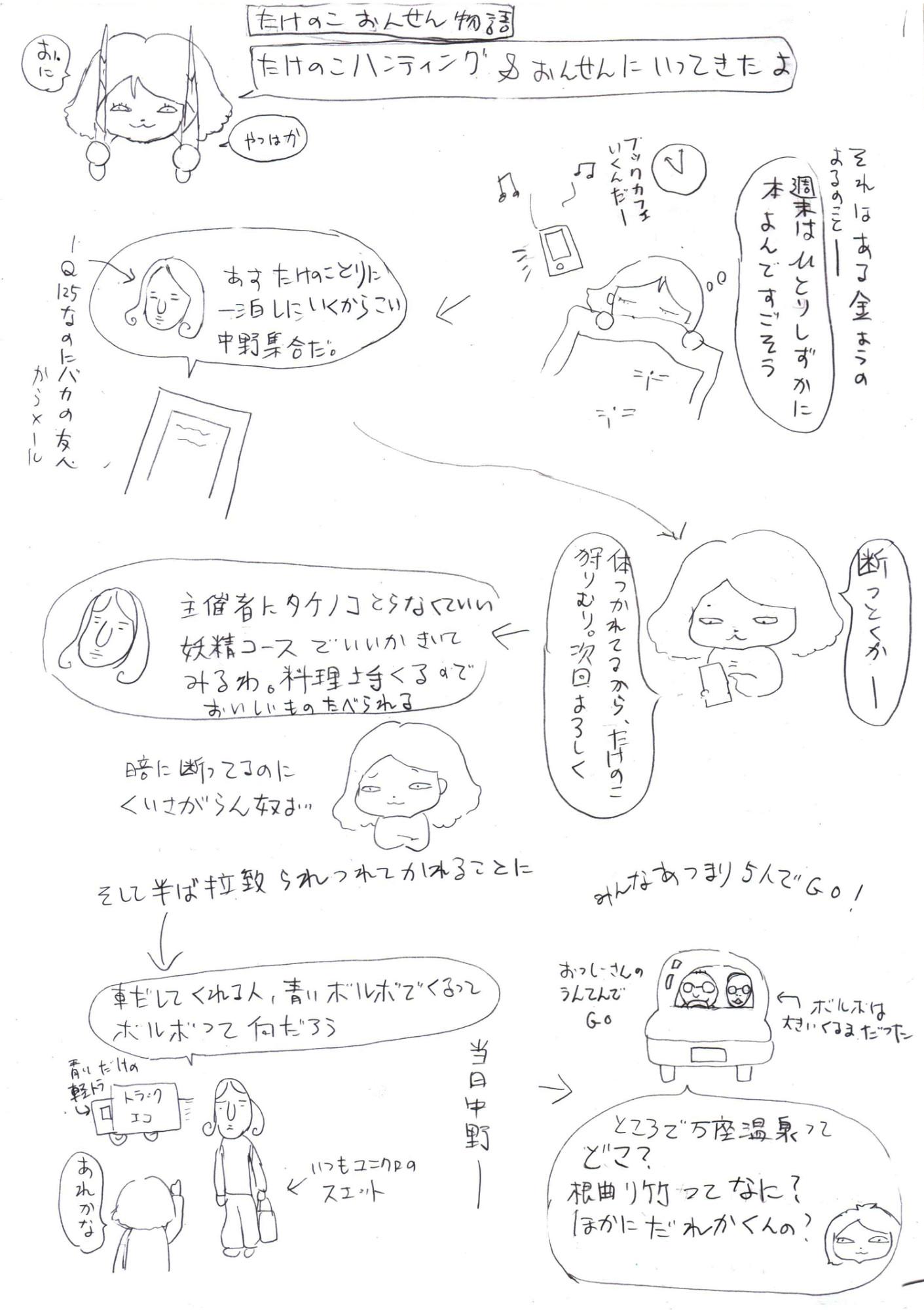 竹取温泉物語1