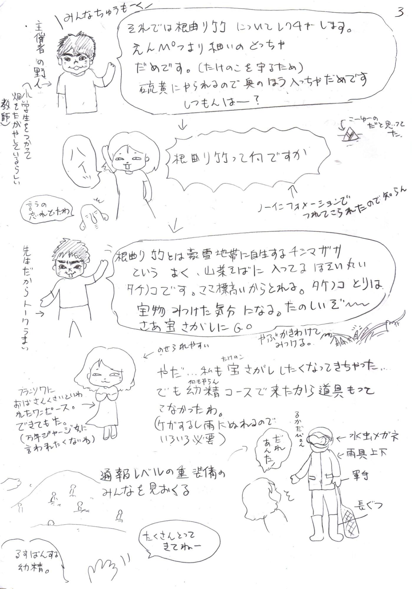 竹取温泉物語3