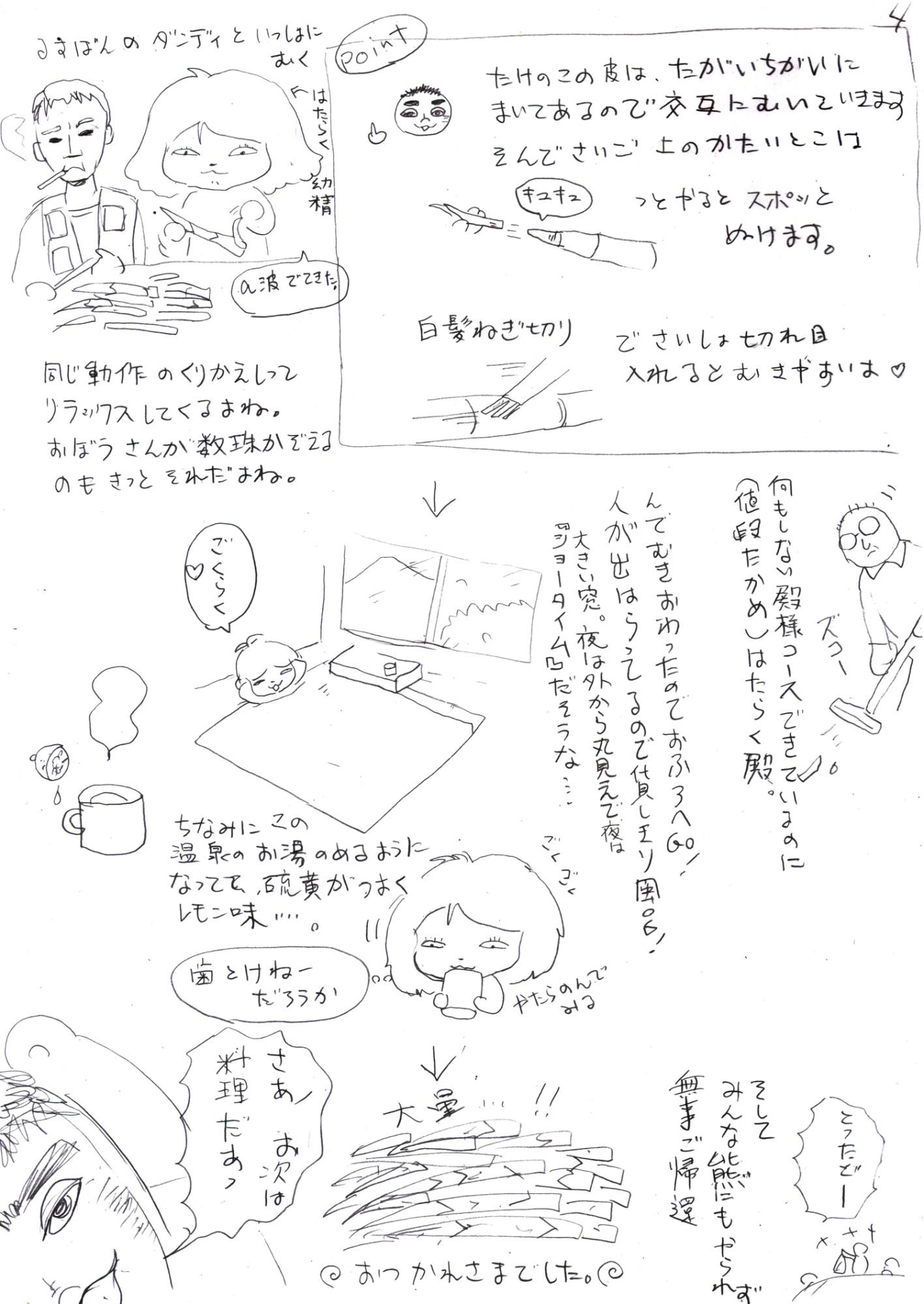 竹取温泉物語