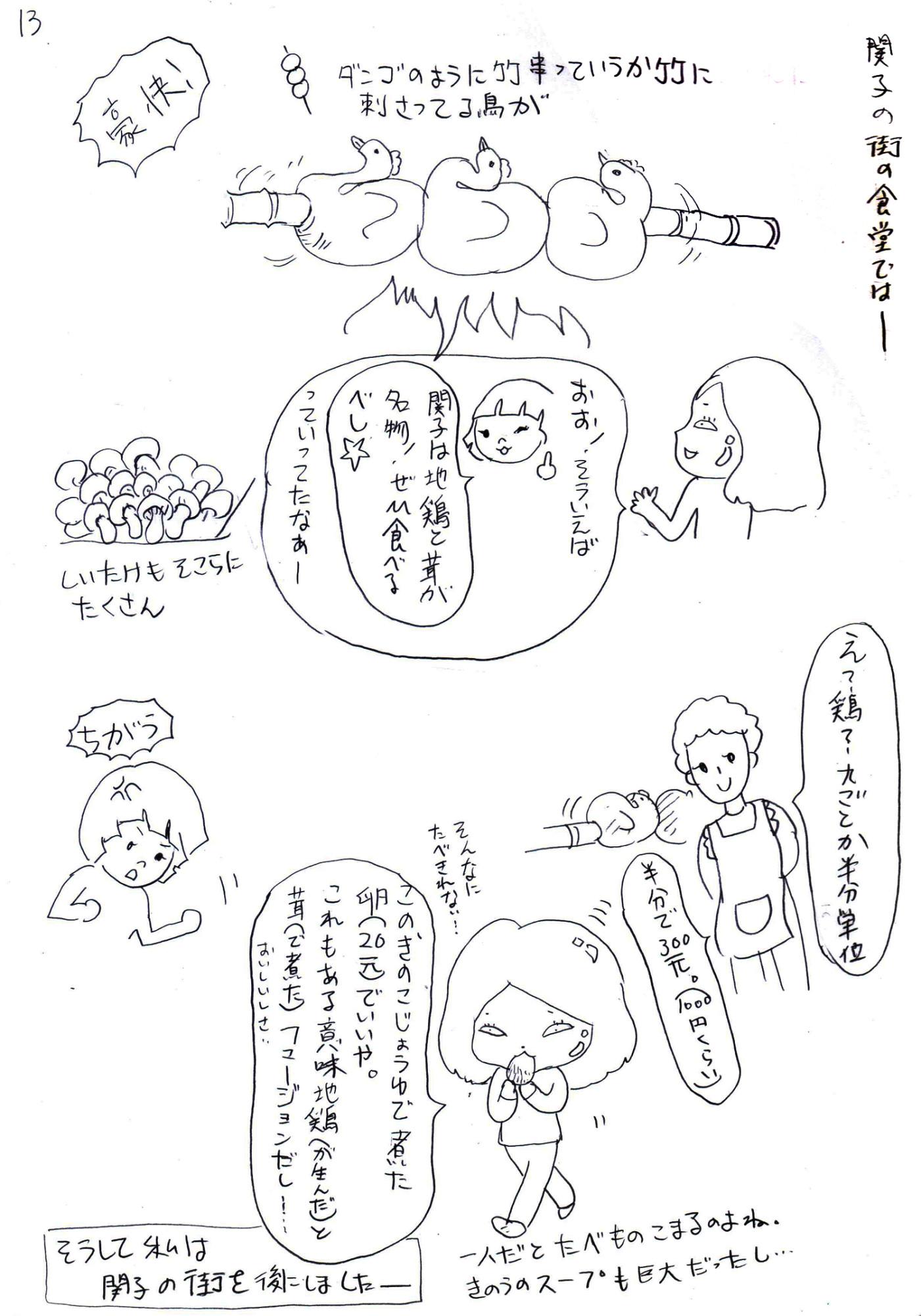 イメージ (185)
