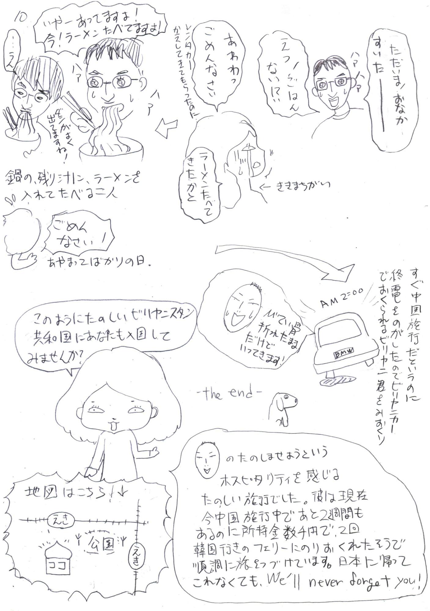 イメージ (209)