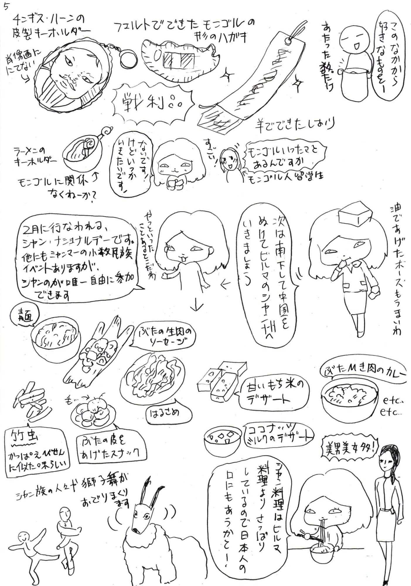 イメージ (248)
