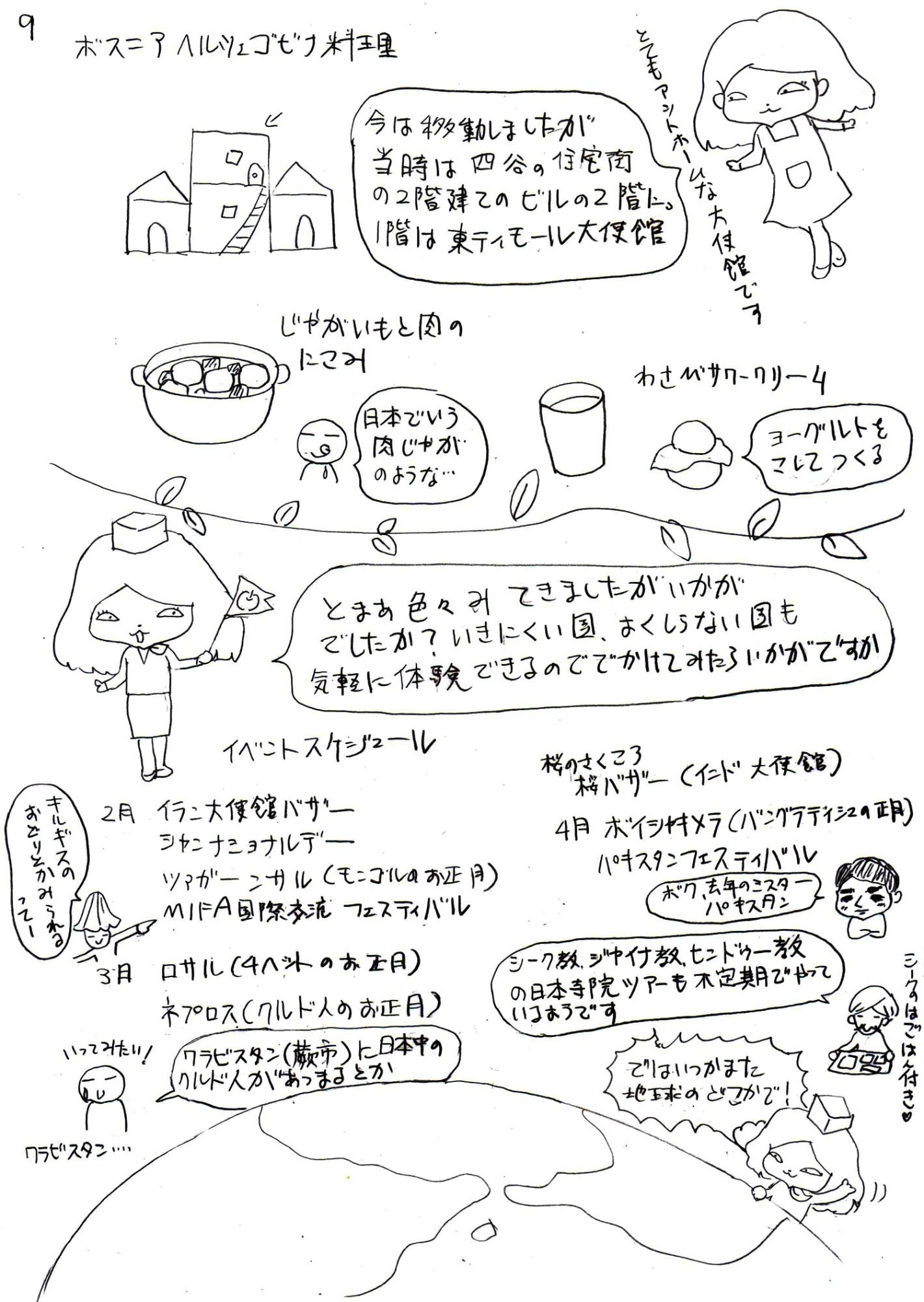 イメージ (252)