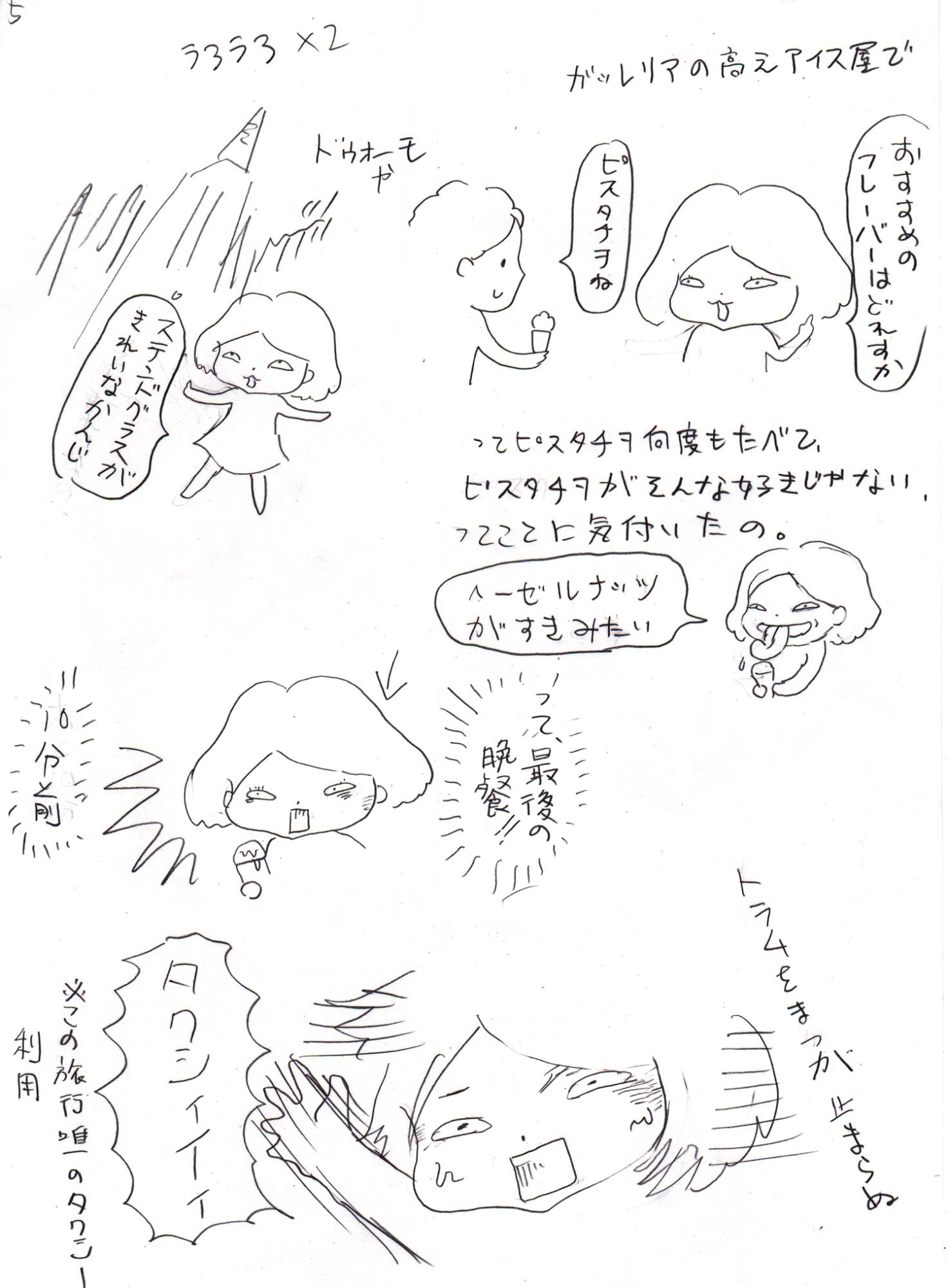 イメージ (526)