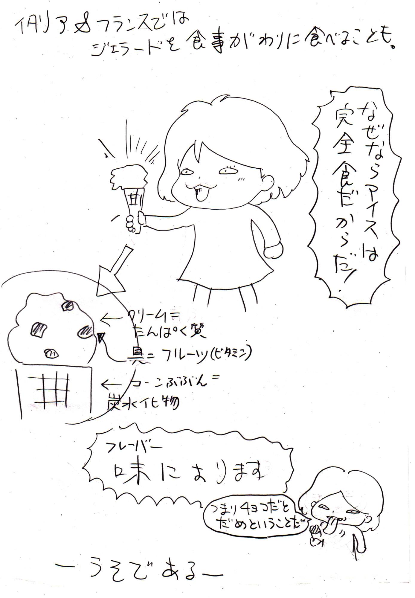 イメージ (538)