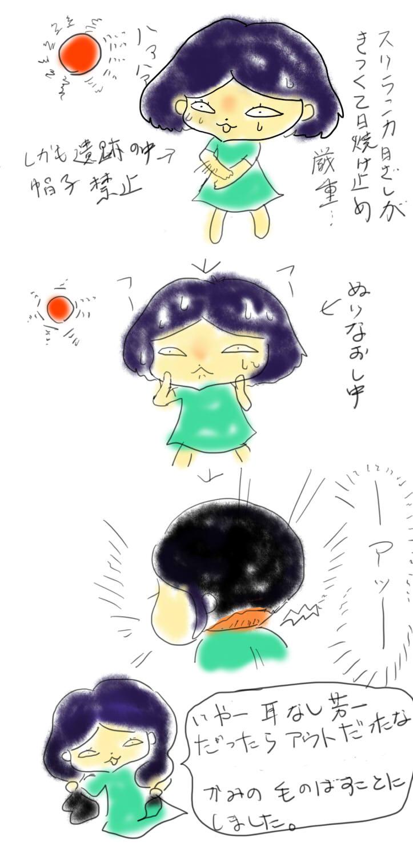 日焼け141015