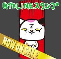 now-on-sale