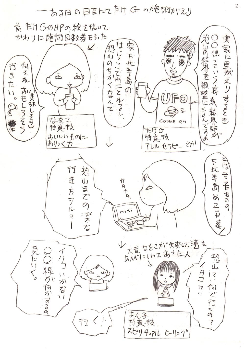 イメージ (377)